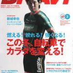 雑誌「BICYCLE NAVI No.67」発売中です