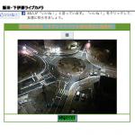 飯田市のラウンドアバウトをライブカメラで眺める