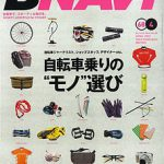 BICYCLE NAVI NO.68 発売中です