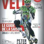 2月20日「VELO MAGAZINE 日本版 Vol.5」発売!特集は「2013シーズンガイド」