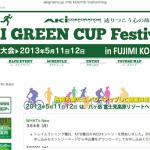 MTBロングライドレースも!5/11&5/12開催「アキグリーンカップフェスティバル」