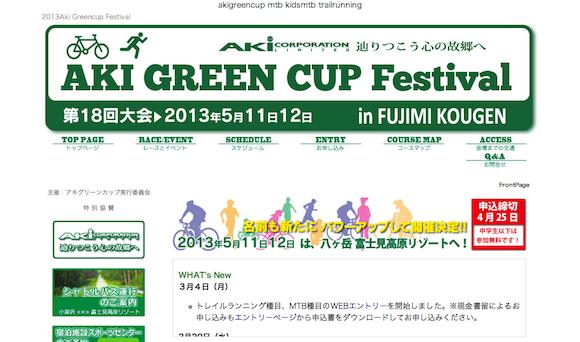 130306 2013akigreencup