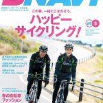 BICYCLE NAVI NO.69 本日発売です