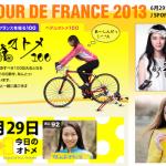 第100回ツール・ド・フランスをカウントダウンする「ペダルオトメ」