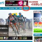 産経デジタル Cyclistで新サービス「ガレージ」はじまる