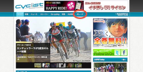 130409_cyclist_001