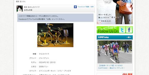130409_cyclist_003