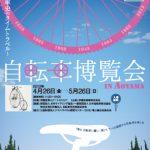 伊藤忠青山アートスクエア「自転車博覧会 〜自転車史のタイムトラベル〜」