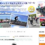 5/18〜19開催「北海道スポーツサイクルフェスティバル in つどーむ」
