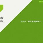 この先10年を。河北新報社とYahoo! JAPANが「ツール・ド・東北 2013 in 宮城・三陸」の開催を発表