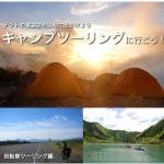 モンベルが「2013春夏 キャンプツーリング特集」を掲載中