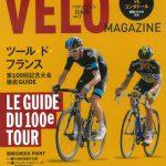 6月20日発売:VELO MAGAZINE 日本版 Vol.7は「ツール・ド・フランス第100回記念大会展望号」
