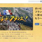NHK BS1でツール・ド・フランスのハイライト番組を放送