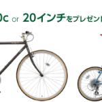 バイクフォーラム青山で「BRIDGESTONE GREEN LABELに乗ってサイクリングに行こう!」スペシャル展示を開催