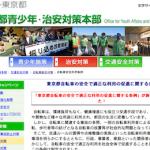 「東京都自転車の安全で適正な利用の促進に関する条例」施行