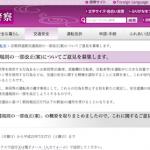 京都府警が道路交通規則の一部改正(案)についてのパブリックコメントを募集中