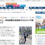 埼玉県警が警らにクロスバイクを試験導入