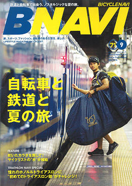 130722_bn71_cover