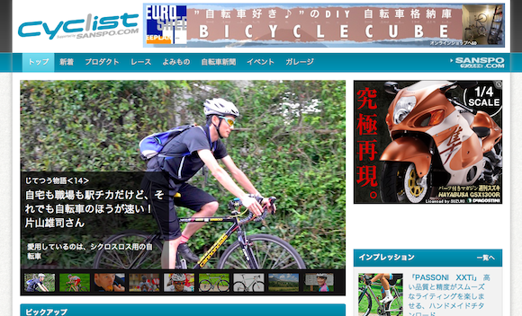 130722_cyclist