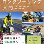 山下晃和さんの「自転車ロングツーリング入門」実業之日本社から発売