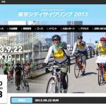 「東京シティサイクリング」9月22日(日)開催