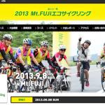 富士山を一周!「2013Mt.FUJIエコサイクリング」エントリー受付中
