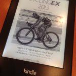 自転車関連のKindle本をピックアップしてみた(1)
