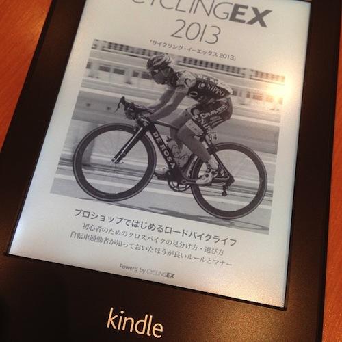 130819_Kindle