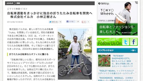 自転車通勤 | CyclingEX | ページ 2