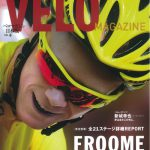 「VELO MAGAZINE 日本版 Vol.8」の特集はツール・ド・フランス2013徹底検証