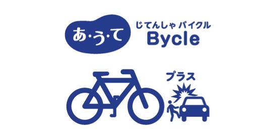 130829_aute_bicycle