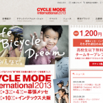 11月に幕張と大阪で開催「CYCLE MODE international 2013」
