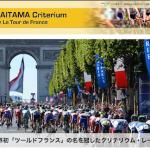 「さいたまクリテリウムbyツールドフランス」のコースを1周できる体験走行を実施