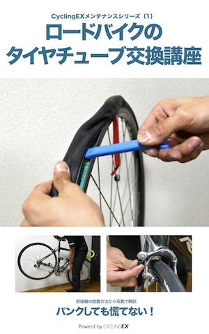 cyclingex_tube_cover