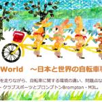 札の辻交差点の「自転車ナビライン」実走動画(Via Cycling in the World ~日本と世界の自転車事情~)【バイクコンシャス】