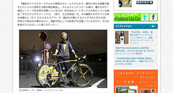 130924_cyclist