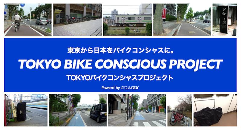 BikeConscious