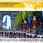 「さいたまクリテリウムbyツールドフランス」は明日、予定通り開催