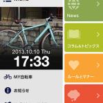 au損保の自転車アプリ「自転車の日」リリース