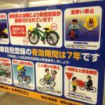 自転車防犯登録の有効期限は各都道府県で違う!
