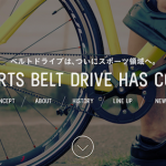ブリヂストンサイクルがベルトドライブのスペシャルサイトをオープン
