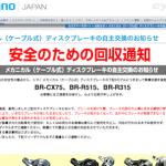 シマノが機械式ディスクブレーキBR-CX75、BR-R515、BR-R315の自主回収を実施中