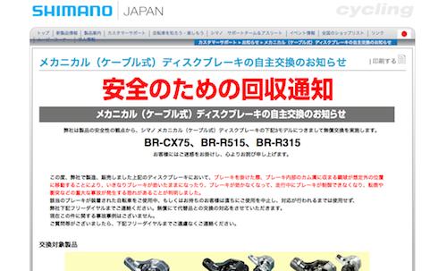 131125_shimano