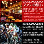 COLNAGOが12月に大阪で「ファンの集い」と展示試乗会を開催