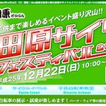 12月22日(日)開催!「2013小田原サイクルフェスティバル」