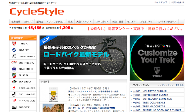 140106_cyclestyle