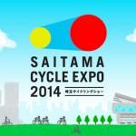 2月15、16日開催「埼玉サイクルエキスポ2014」