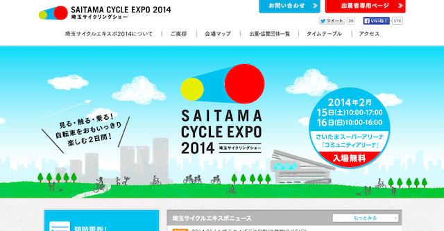 140115_saitama