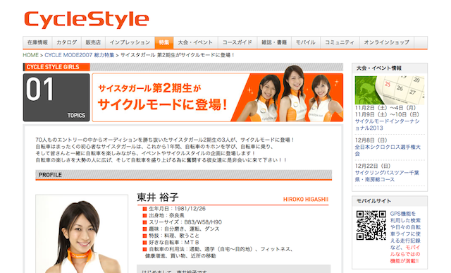 140116_cyclestyle_002