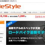 グーサイクルが再び「CycleStyle」に。運営元はプロトコーポレーションからイードへ。